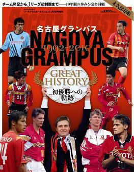 1992-2010 nagoya.jpg