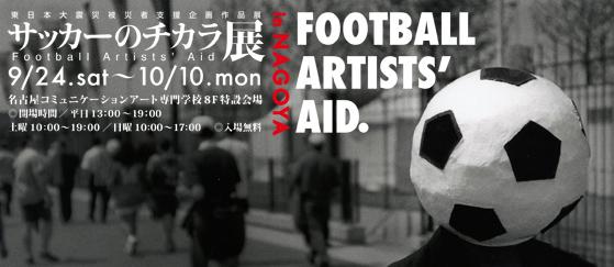 サッカーのチカラ展.jpg