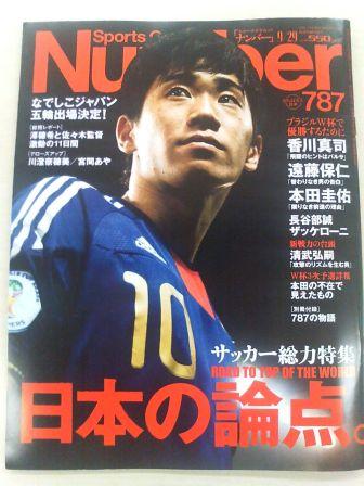 Number表紙.jpg