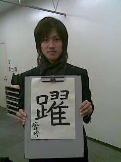 20090103(010).jpg