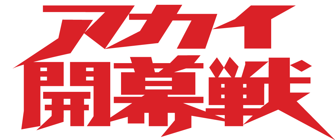 アカイ開幕戦ロゴ.jpg