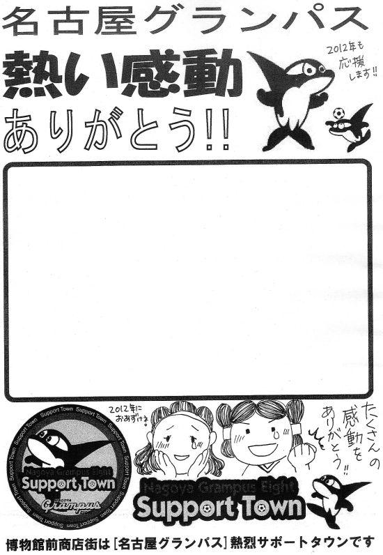 瑞穂通最終戦2.JPG